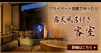 プライベート空間でゆったり 露天風呂付き客室